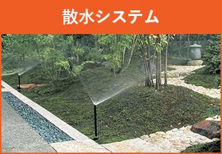 散水システム