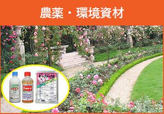 農薬・環境資材