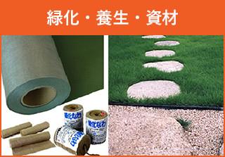 緑化・養生・資材