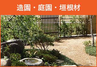 造園・庭園・垣根材